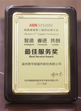 "2014 was awarded as ""best quality prize"" by Hangzhou hikvision digital technology co., LTD."