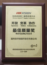 "2013 was awarded as ""best quality prize"" by Hangzhou hikvision digital technology co., LTD."