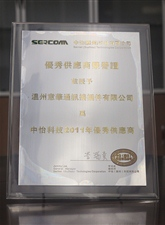 "2011 was awarded as "" excellent supplier "" by Zhongyi(Suzhou) technology co., LTD."