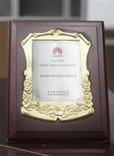 2009年度被华为技术有限公司