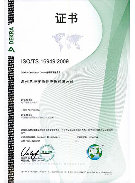 TS16949 2009版中文证书