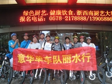 YIHUA  Cycling Team in Lishui